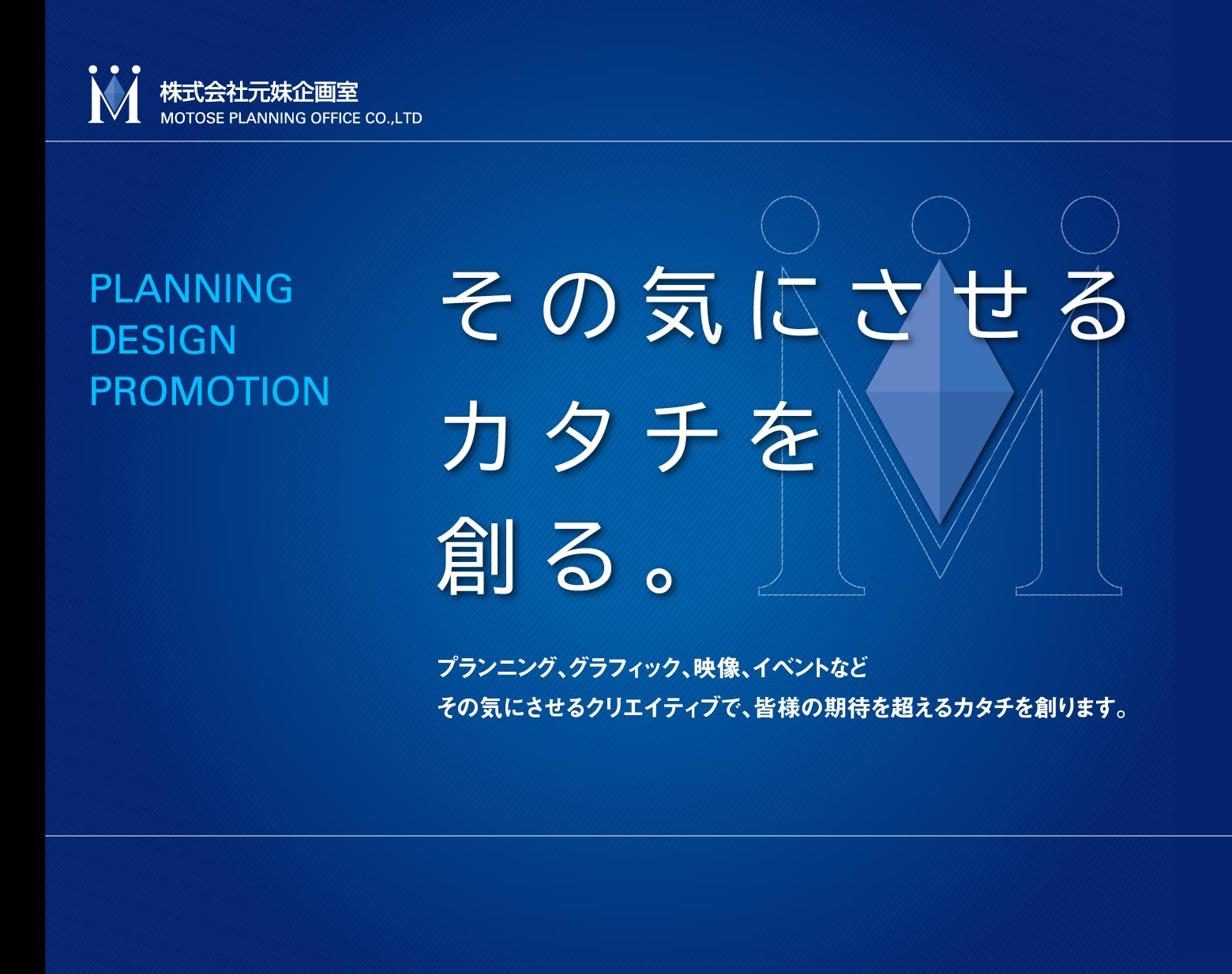 株式会社 元妹企画室 | MOTOSE PLANNING OFFICE CO.,LTD